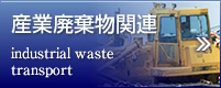 産業廃棄物関連 industrial waste transport